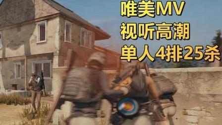 【基轮出品】唯美MV带你视听高潮,单人四排25杀上演-gasoline