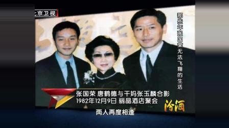张国荣一生最挚爱的朋友便是他, 最终令他自杀跳楼的就是抑郁症