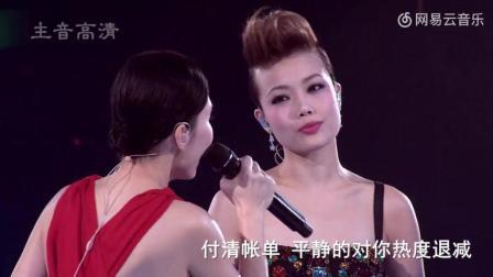 容祖儿&彭羚《心淡》 ConcertYY黄伟文作品展演唱会现场