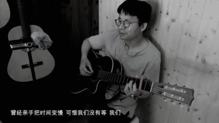 一把吉他弹唱陈奕迅《我们》我最大的遗憾, 是你的遗憾与我有关