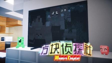 【方块学园】方块侦探社MC第21集预告 移动石像之谜 上★我的世界★