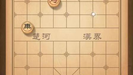 天天象棋闯关第86关