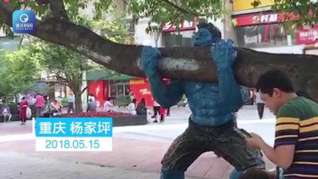 """步行街惊现抱树""""蓝巨人"""" 紧抱树干不松手"""