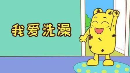 咕力舞台剧: 我爱洗澡