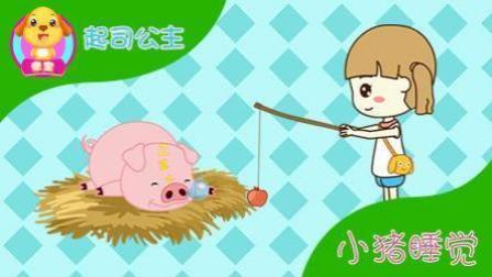 起司公主: 小猪睡觉