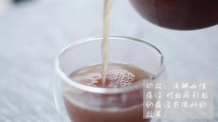 核桃红糖茶做法, 女性必备, 滋阴补血, 缓解痛经小秘方!