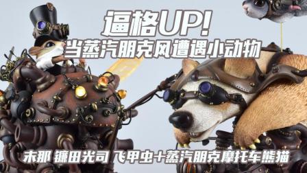 【微观天堂】逼格UP! 当蒸汽朋克风遭遇小动物! 末那末将 镰田光司摩托车熊猫 飞甲虫 手办