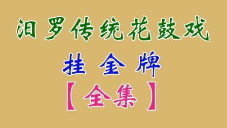 汨罗花鼓戏(挂金牌)全集 李货来  冯杰 李纯和 李菊莲