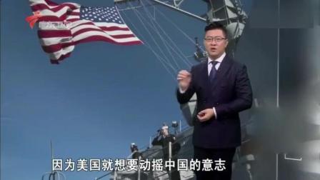 美军热炒南海全为动摇中国意志? 军事家房兵这样说!