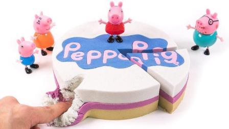 手工DIY 太空沙 粉红猪小妹蓝莓蛋糕做法 惊喜玩具 动力沙 【 俊和他的玩具们 】