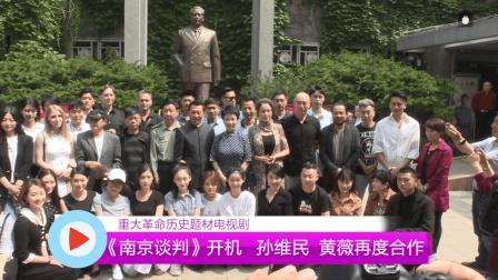 重大革命历史题材电视剧《南京谈判》开机 孙维民黄薇再度合作