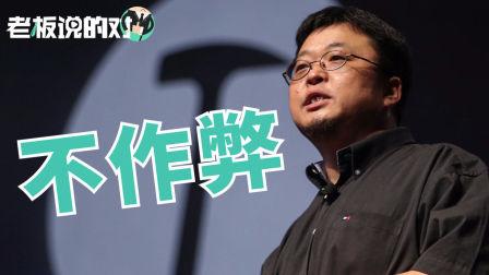 """罗永浩""""呛声""""同行,只有苹果和锤子不作弊!"""