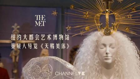精美绝伦的干货让你读懂 《天赐美体-时尚与天主教的奇想》