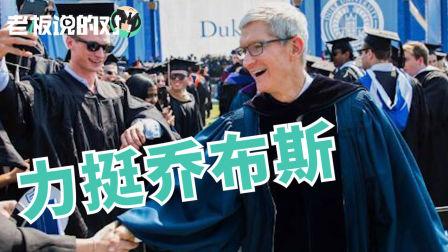 """库克""""吹捧""""乔布斯:他依旧引领苹果"""