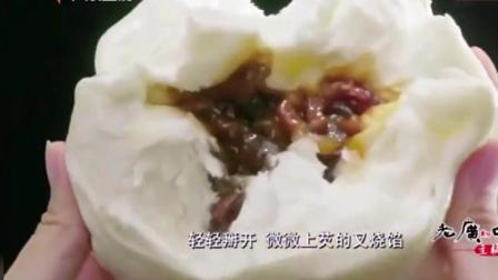 老广的味道: 叉烧大包, 每天居然要做十万多个! 软嫩饱满, 油润而不腻