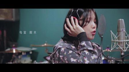 Gogorise美好前程乐团《永遠不再》MV