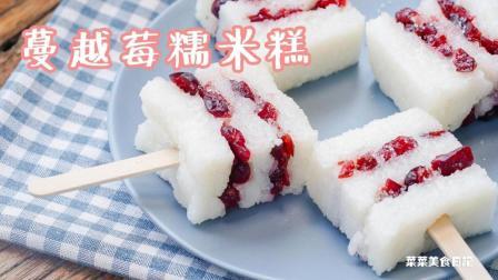 菜菜美食日记 第一季 补血又养颜的蔓越莓糯米糕,不用烤箱就能做