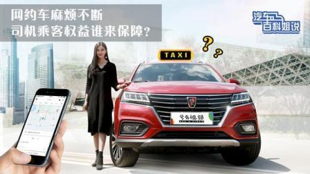 网约车麻烦不断, 司机乘客权益谁来保障?