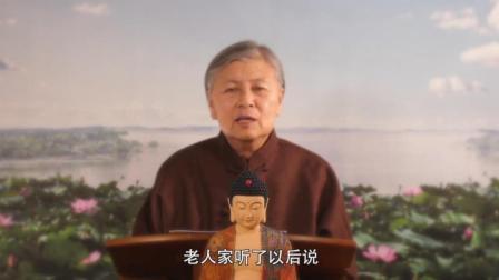 无量寿经 第5集字幕版 刘素云老师试讲