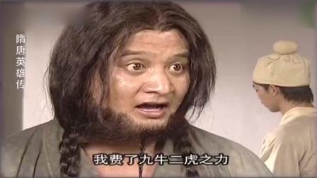 隋唐英雄传: 尉迟恭把客人骂的劈头盖脸
