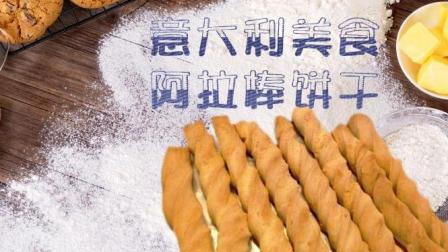 波波亲子美食 意大利美味阿拉棒饼干