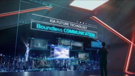 起亚未来科技【Communication】