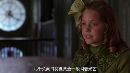 《小公主》  暖心安慰丧母萝莉 好心送小女仆鞋