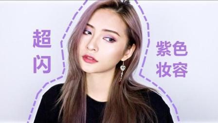 JoyceLemmon - 超闪紫色妆容