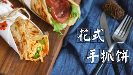 手抓饼花式新吃法, 经典火腿蛋vs创意麻辣鸡丝你选哪个?