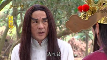 闽南语剧场-《戏说台湾之水鬼告城隍》第一段