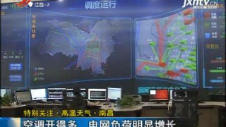 【特别关注·高温天气】南昌: 空调开得多 电网负荷明显增长
