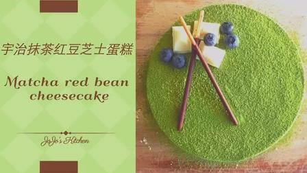 美味的抹茶红豆芝士蛋糕