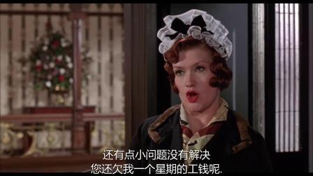 《弹指威龙》  女佣史泰龙 索要工资错拿皮包