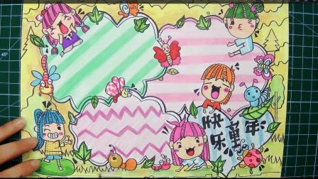 六一儿童节手抄报︱从打形到上色, 绘画排版精细得手抄报