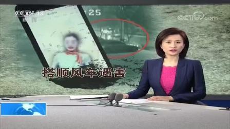 更多细节!空姐遇害案被害人最后影像、嫌疑人跳河画面曝光