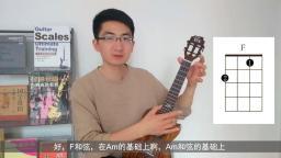 【一起学尤克里里第5课】尤克里里C调和弦讲解 跟着张紫宇学尤克里里 靠谱吉他
