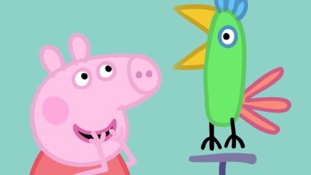 小猪佩奇 精选 | 小猪佩奇和乔治教会了鹦鹉发出小猪叫声: 哼哼~