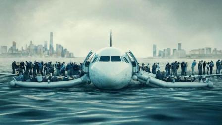 美版空中遇险, 全舱人员生还, 5分钟带你浏览奇迹飞机水面迫降-萨利机长