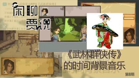 【闲聊贾说08】《武林群侠传》的时间背景音乐