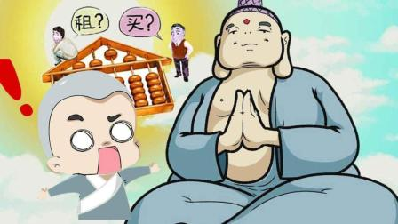 :在外地工作 是买房好还是租房好? 听听佛祖怎么说