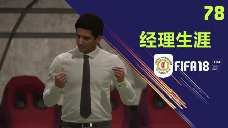 【一球】FIFA18 经理生涯-最差球队升级记