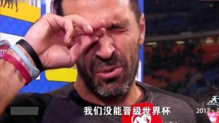 """《天下足球》催泪短片——致敬足坛最佳门将""""布冯""""退役时刻"""