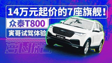 萝卜报告 2018 14万元起价的7座旗舰 众泰T800 寅哥试驾体验