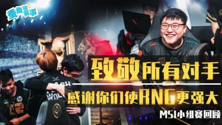 蚕蚕说赛事: 致敬所有对手, 感谢你们使RNG更强大 MSI小组赛回顾
