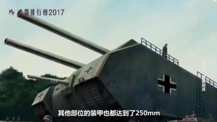 世界上最大的五款超级坦克, 第一名足足有三层楼那么高