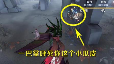 第五人格: 玩红蝶被开黑车队套路? 最后我这一招让他投降了!