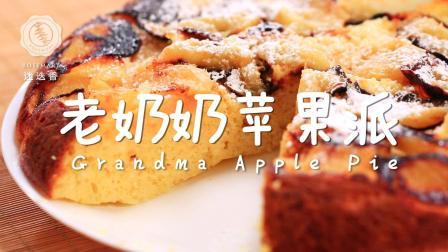 只用苹果和面粉,平底锅也能做出香甜松软的蛋糕,不用再花钱买了