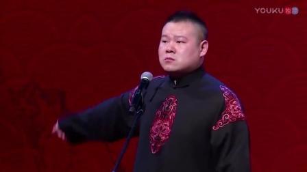 德云社相声: 岳云鹏巡演遭观众恐吓, 别想出厦门了! 笑死我了!