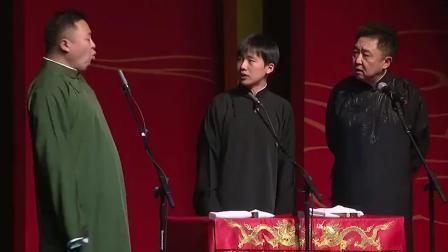 德云社相声2018跨年: 郭麒麟竟然这么挑于谦的刺, 胆儿真肥!