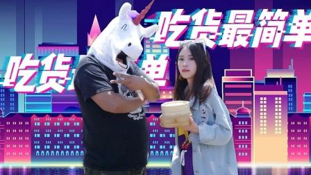 """办公室小野 第一季:小野和角角的""""野兽""""组合首发MV《吃货最简单》        9.3"""